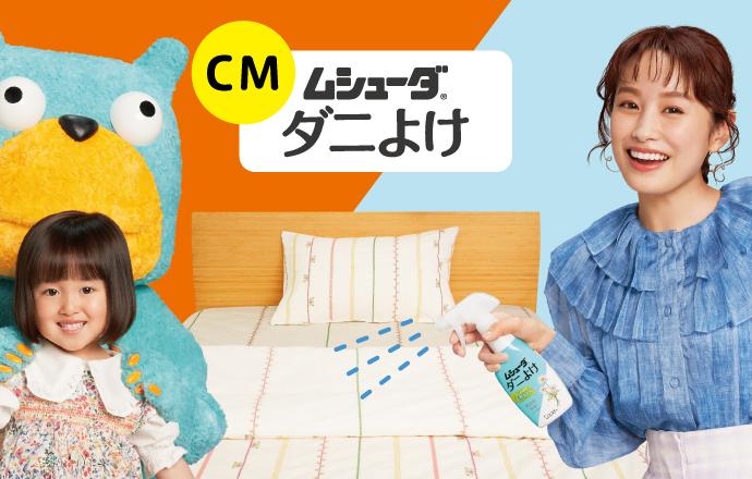 21ムシューダダニよけ新CM_詳細CMバナー_210524~