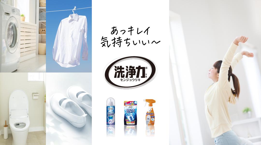 洗浄力ブランドサイトトップバナー_210420~