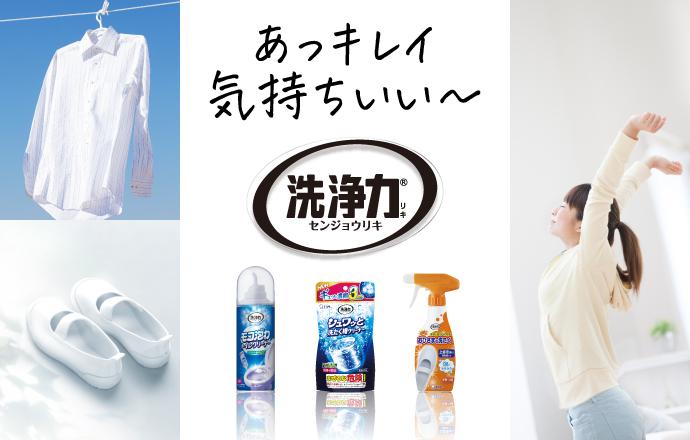 洗浄力ブランドサイトおすすめバナー_210420~